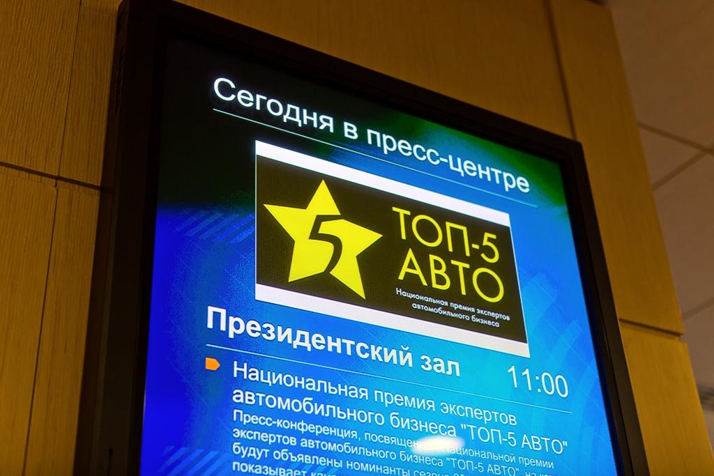 Рейтинг конкурса  «Топ-5 Авто» в России