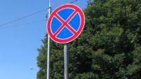 Любопытное вокруг знака «Остановка запрещена»