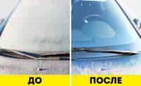 Чтобы стекла в автомобиле не замерзали