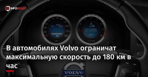 Volvo ограничила максимальную скорость