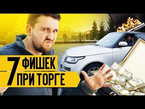 """Советы от """"честного"""" перекупщика при покупке авто"""