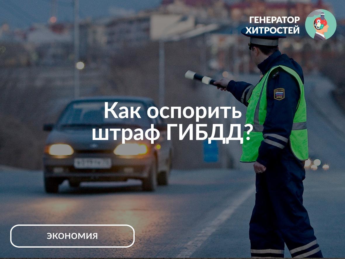 ГИБДД озвучила условие отмены штрафов