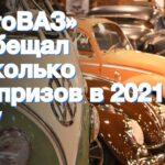 Сюрпризы от «АвтоВАЗ» в 2021 году