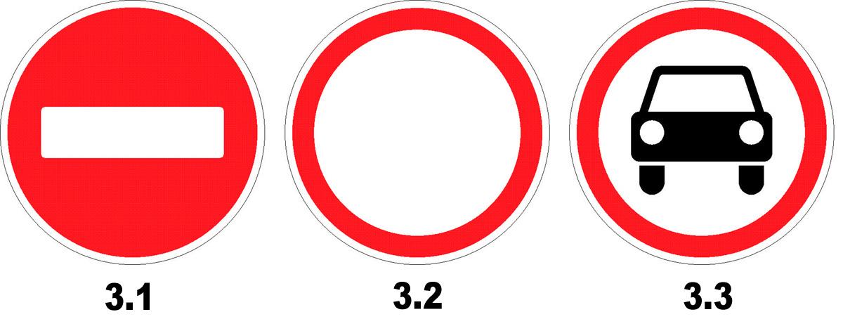 Что запрещает участникам дорожного движения знак 3.3