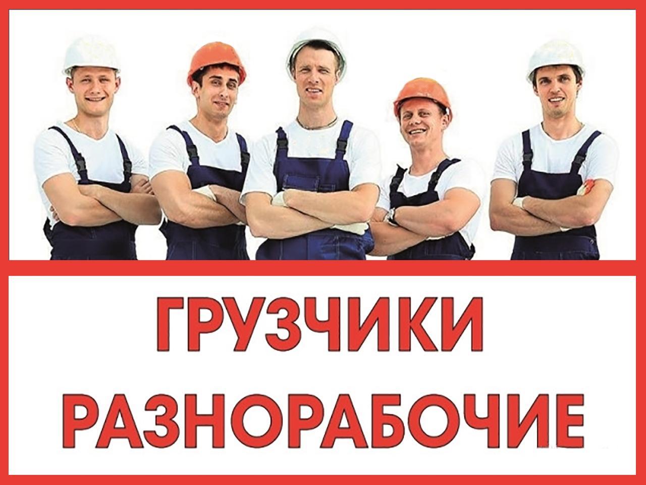 Грузчики Разнорабочие Москва