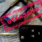 Причины отказа выдать человеку водительские права