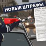 Новые штрафы за эксплуатацию неисправного транспортного средства