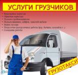 Услуги грузчиков в Москве и области