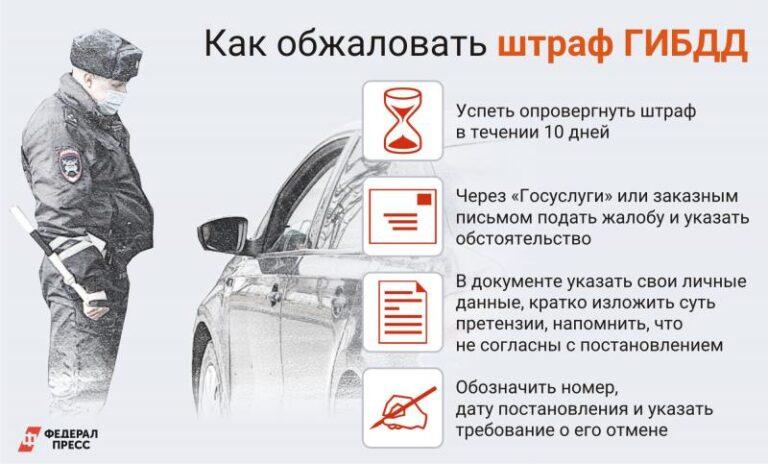 Любой штраф автомобилист может обжаловать дистанционно с 1 сентября