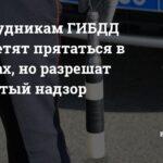 Сотрудники ГИБДД получили право осуществлять скрытый надзор за водителями