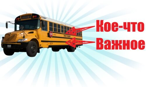 Странные американские автобусы