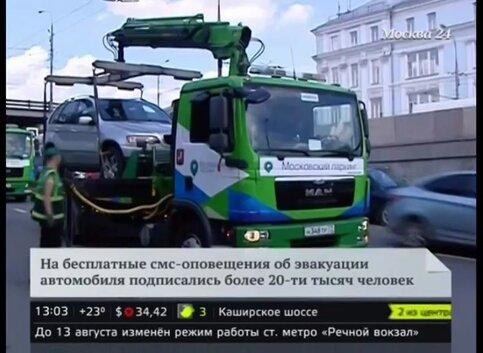 Новая услуга от Сбербанка – уведомление об эвакуации авто