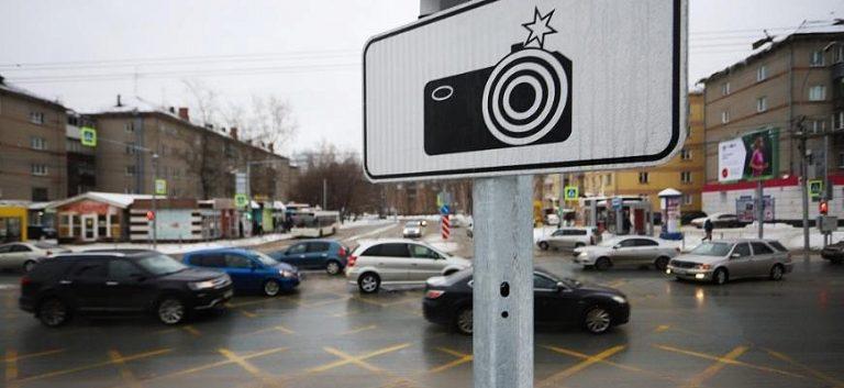 Новый дорожный знак «Фотовидеофиксация»