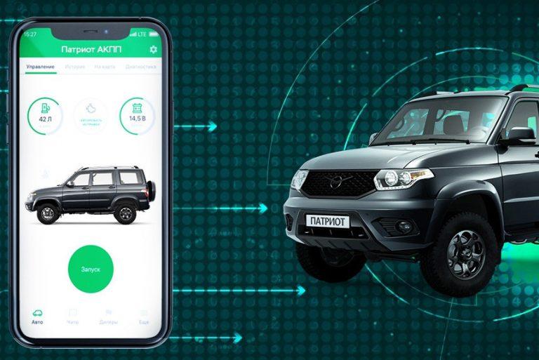 УАЗ - телематическая система дистанционно подключает к машине со смартфона