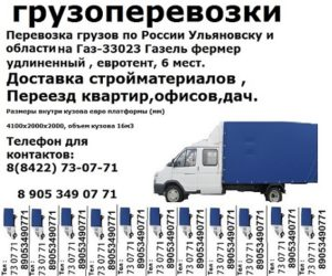 Грузоперевозки Москва Ульяновск Газели Грузчики