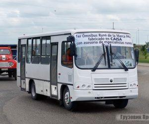 Первый кубинский автобус ПАЗ